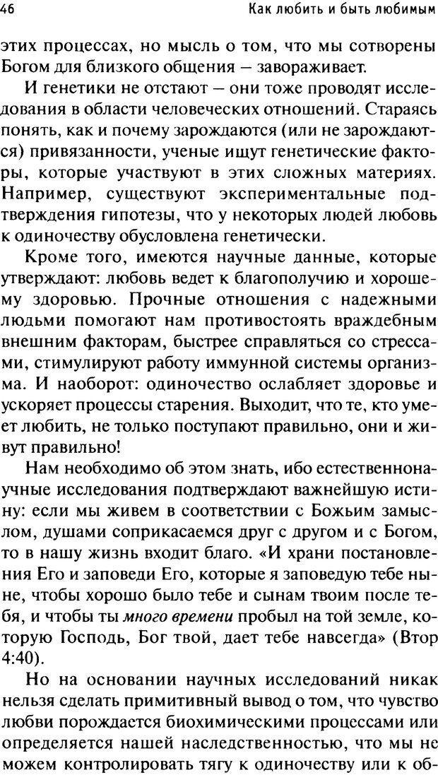 PDF. Как любить и быть любимым. Таунсенд Д. Страница 42. Читать онлайн