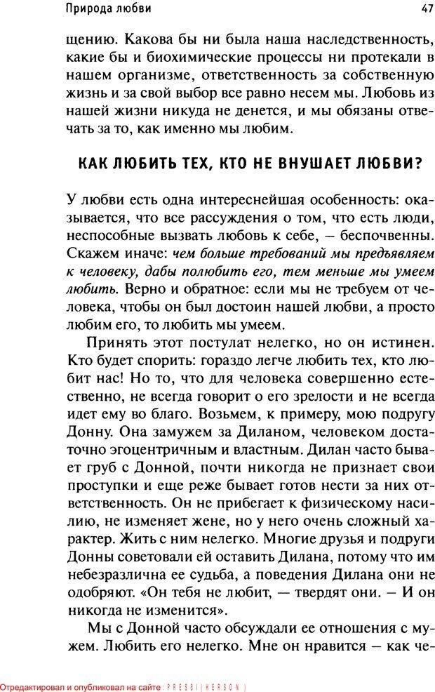 PDF. Как любить и быть любимым. Таунсенд Д. Страница 43. Читать онлайн