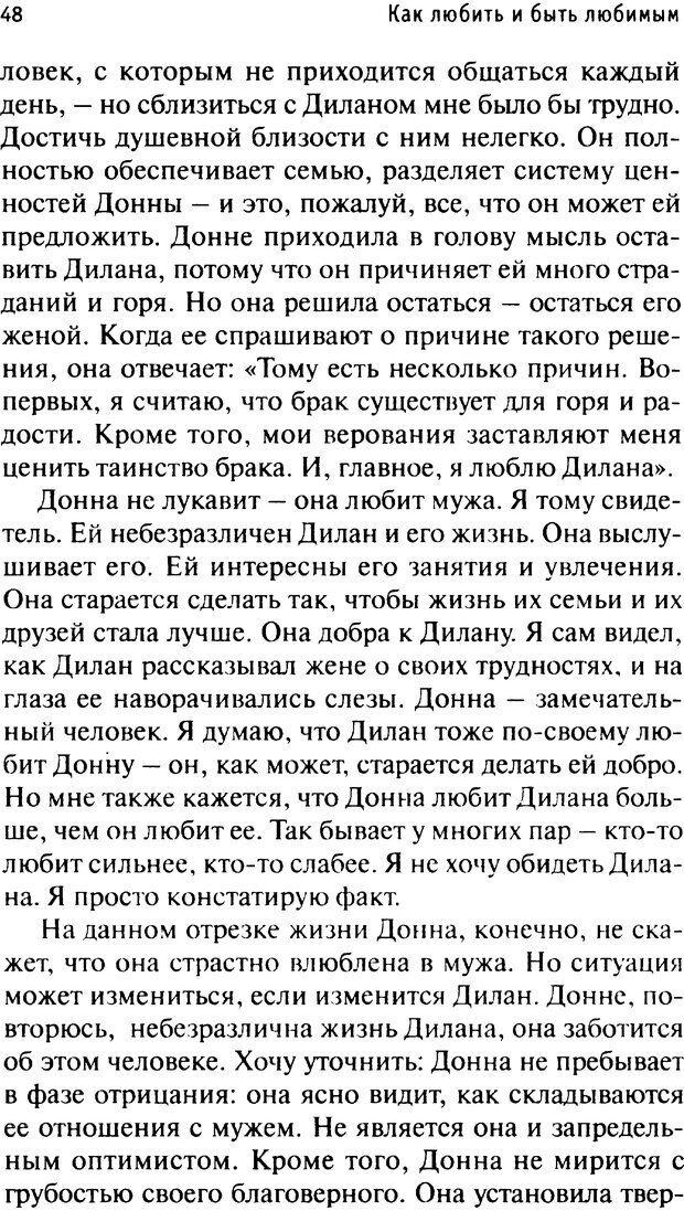PDF. Как любить и быть любимым. Таунсенд Д. Страница 44. Читать онлайн