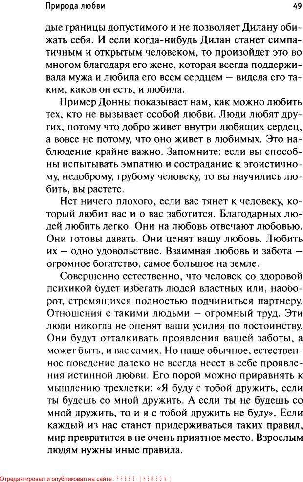 PDF. Как любить и быть любимым. Таунсенд Д. Страница 45. Читать онлайн