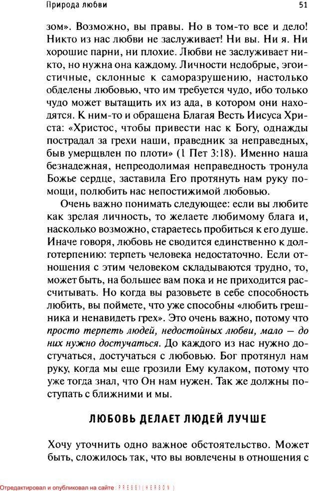 PDF. Как любить и быть любимым. Таунсенд Д. Страница 47. Читать онлайн
