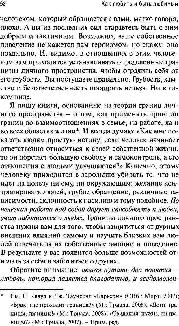 PDF. Как любить и быть любимым. Таунсенд Д. Страница 48. Читать онлайн
