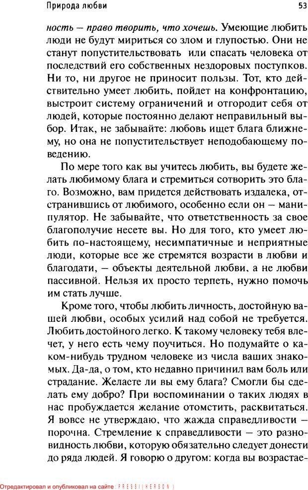 PDF. Как любить и быть любимым. Таунсенд Д. Страница 49. Читать онлайн