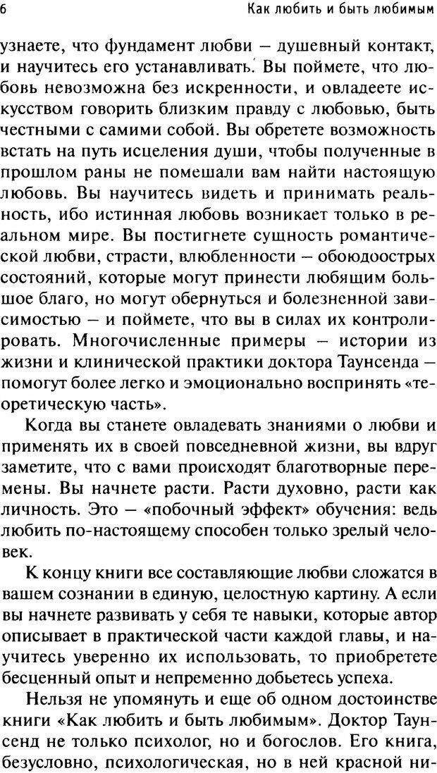 PDF. Как любить и быть любимым. Таунсенд Д. Страница 5. Читать онлайн