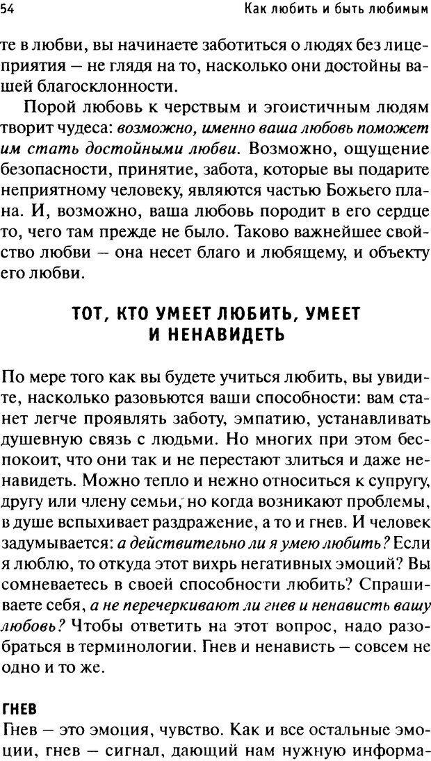 PDF. Как любить и быть любимым. Таунсенд Д. Страница 50. Читать онлайн