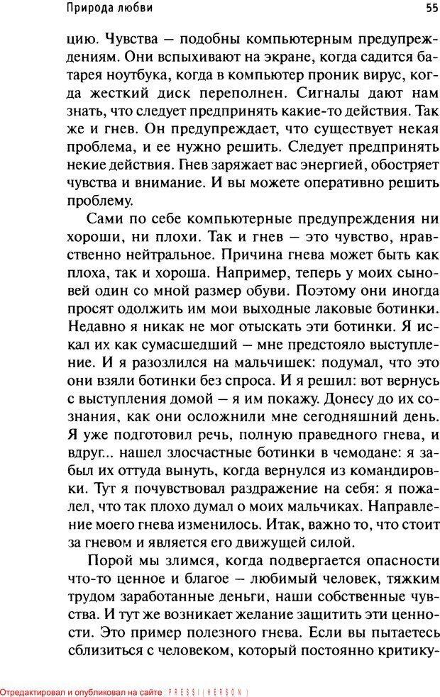 PDF. Как любить и быть любимым. Таунсенд Д. Страница 51. Читать онлайн