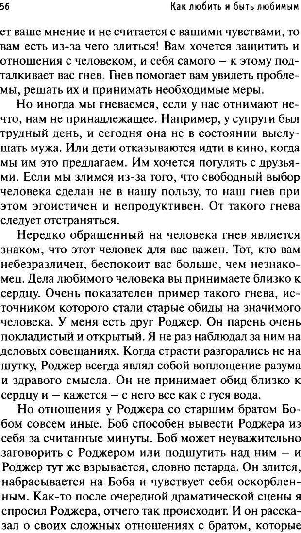 PDF. Как любить и быть любимым. Таунсенд Д. Страница 52. Читать онлайн