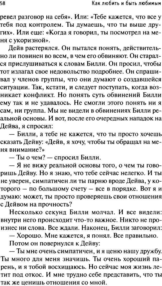 PDF. Как любить и быть любимым. Таунсенд Д. Страница 54. Читать онлайн