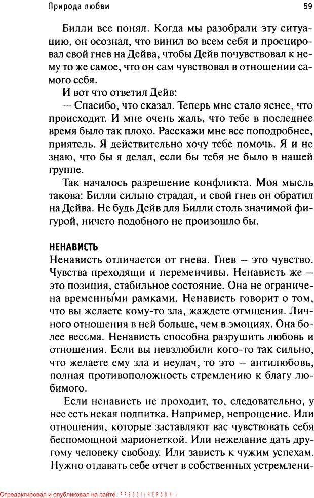 PDF. Как любить и быть любимым. Таунсенд Д. Страница 55. Читать онлайн