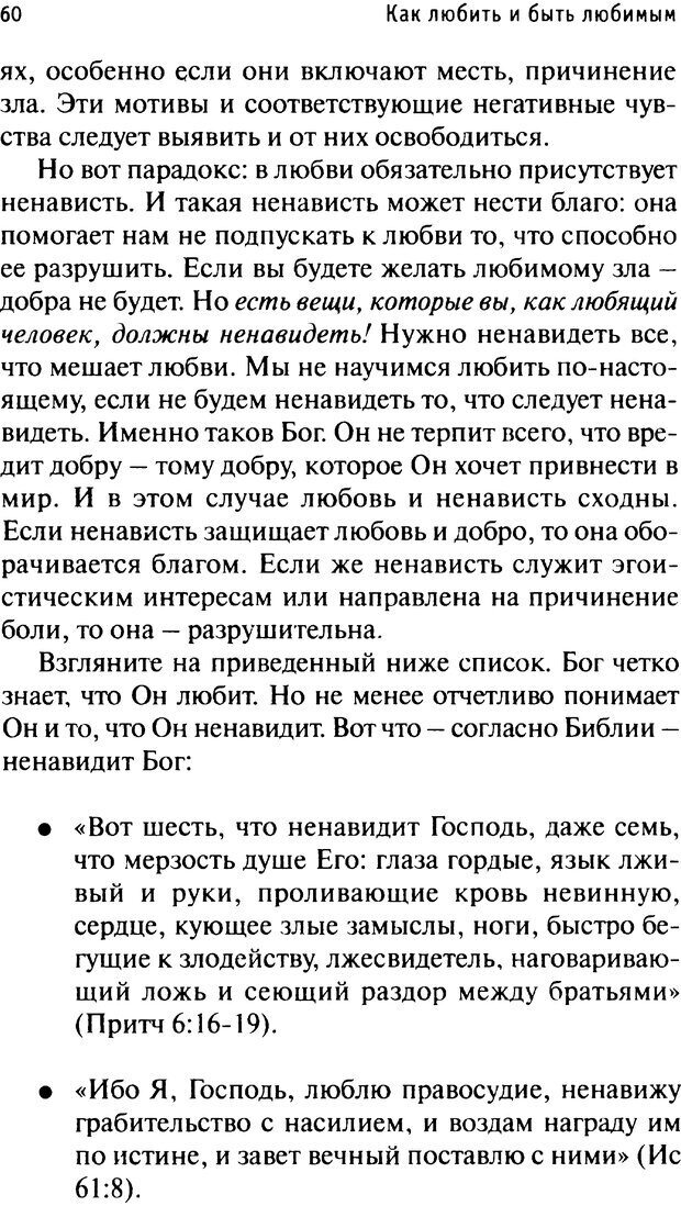 PDF. Как любить и быть любимым. Таунсенд Д. Страница 56. Читать онлайн