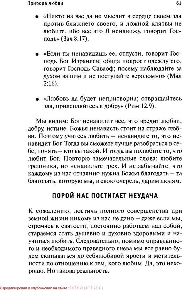 PDF. Как любить и быть любимым. Таунсенд Д. Страница 57. Читать онлайн