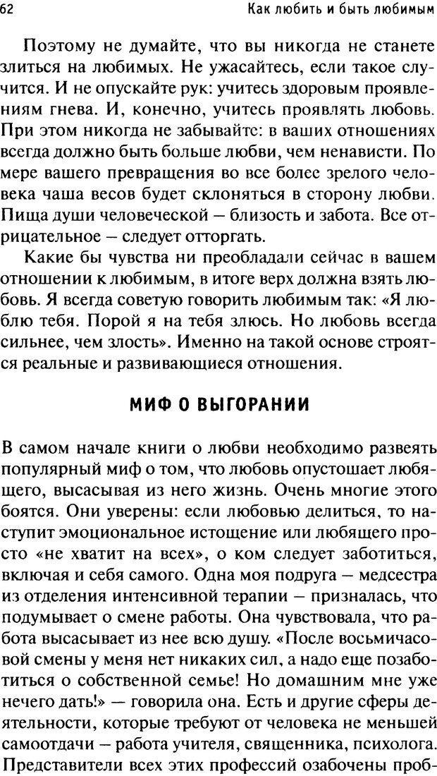 PDF. Как любить и быть любимым. Таунсенд Д. Страница 58. Читать онлайн