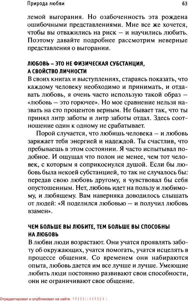 PDF. Как любить и быть любимым. Таунсенд Д. Страница 59. Читать онлайн