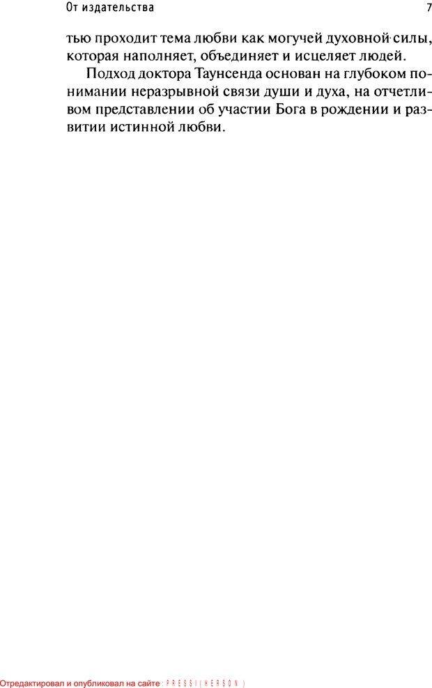 PDF. Как любить и быть любимым. Таунсенд Д. Страница 6. Читать онлайн