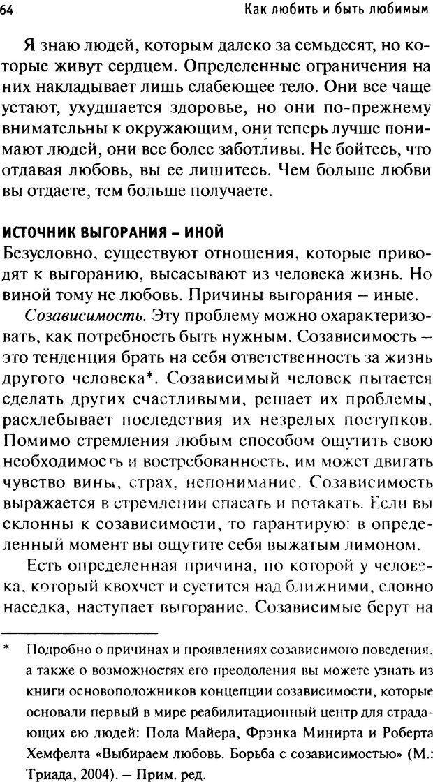 PDF. Как любить и быть любимым. Таунсенд Д. Страница 60. Читать онлайн