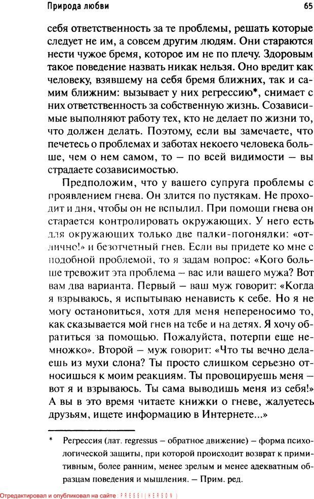 PDF. Как любить и быть любимым. Таунсенд Д. Страница 61. Читать онлайн