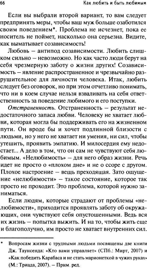 PDF. Как любить и быть любимым. Таунсенд Д. Страница 62. Читать онлайн