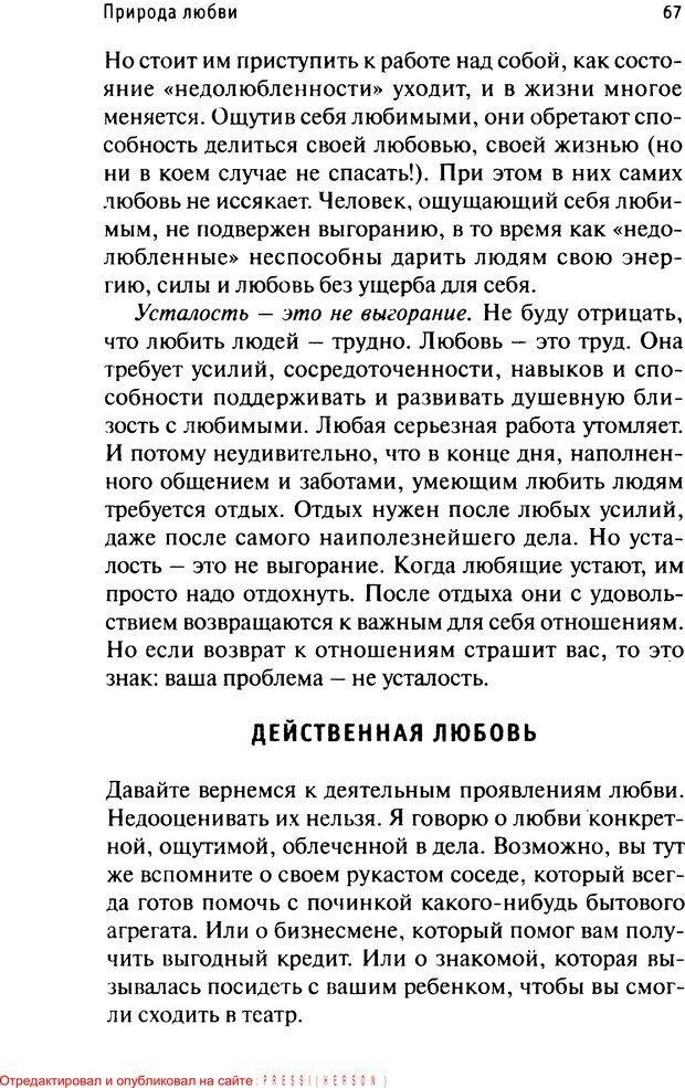 PDF. Как любить и быть любимым. Таунсенд Д. Страница 63. Читать онлайн