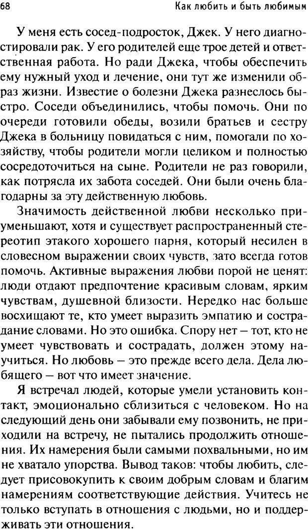 PDF. Как любить и быть любимым. Таунсенд Д. Страница 64. Читать онлайн