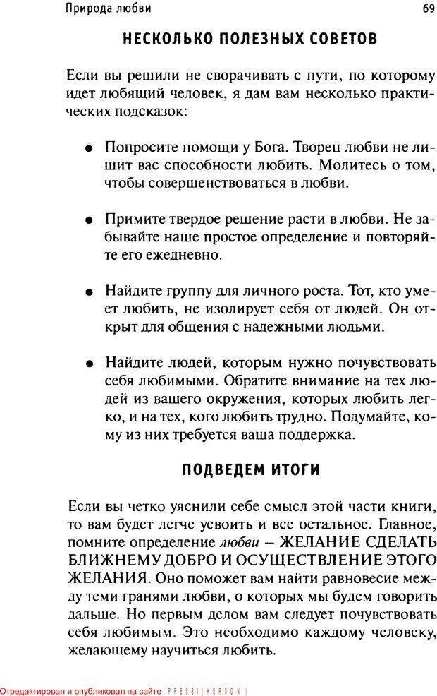 PDF. Как любить и быть любимым. Таунсенд Д. Страница 65. Читать онлайн
