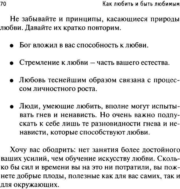 PDF. Как любить и быть любимым. Таунсенд Д. Страница 66. Читать онлайн