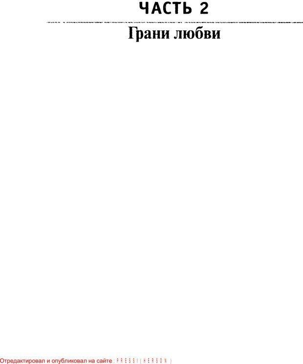 PDF. Как любить и быть любимым. Таунсенд Д. Страница 67. Читать онлайн