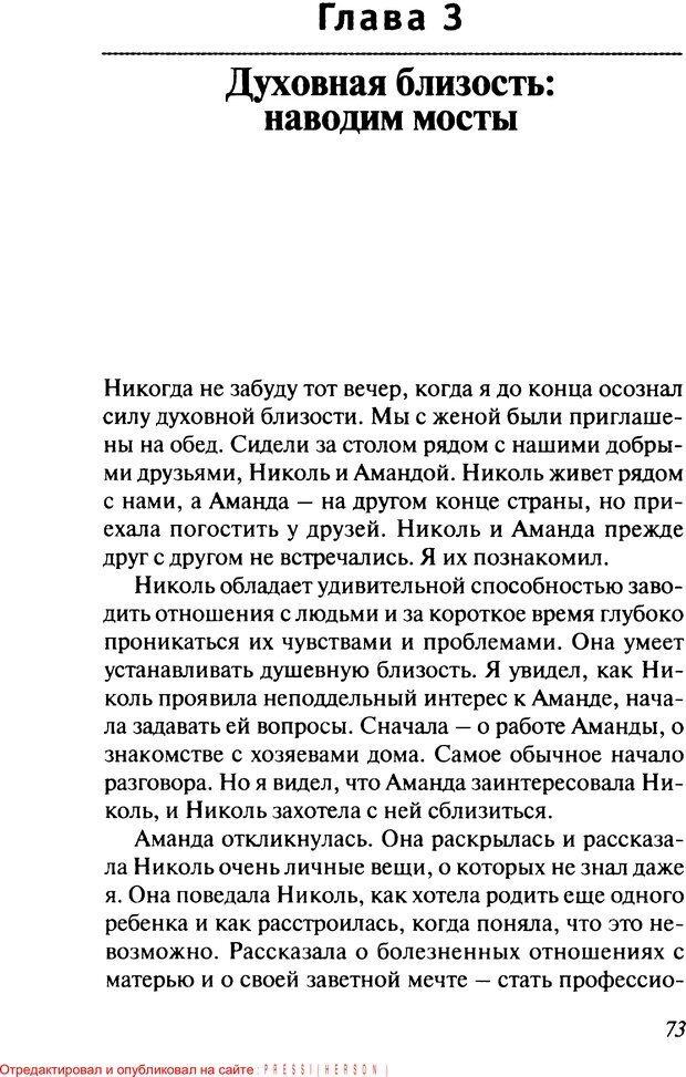 PDF. Как любить и быть любимым. Таунсенд Д. Страница 68. Читать онлайн