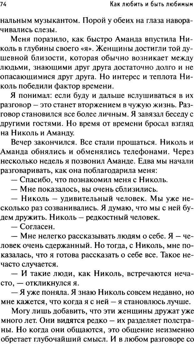 PDF. Как любить и быть любимым. Таунсенд Д. Страница 69. Читать онлайн