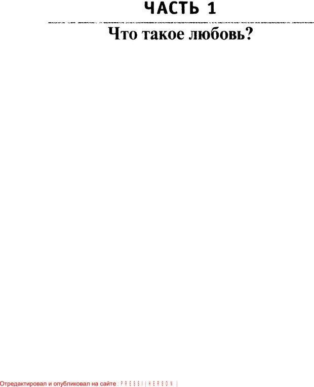 PDF. Как любить и быть любимым. Таунсенд Д. Страница 7. Читать онлайн