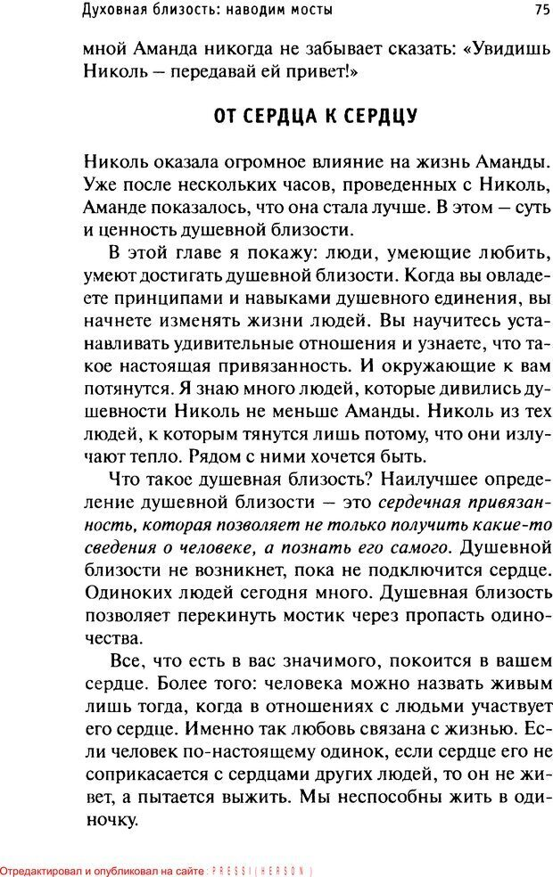 PDF. Как любить и быть любимым. Таунсенд Д. Страница 70. Читать онлайн