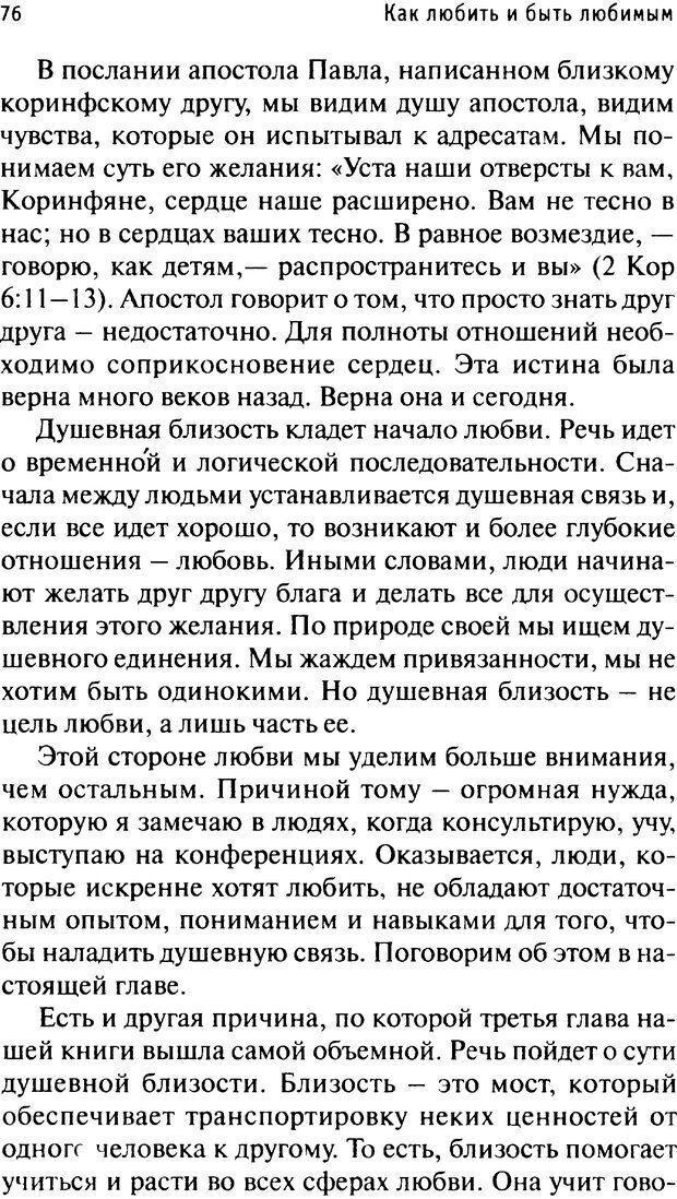 PDF. Как любить и быть любимым. Таунсенд Д. Страница 71. Читать онлайн
