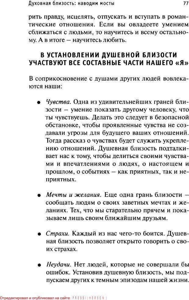 PDF. Как любить и быть любимым. Таунсенд Д. Страница 72. Читать онлайн