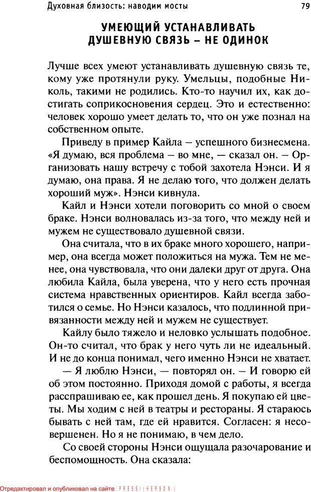 PDF. Как любить и быть любимым. Таунсенд Д. Страница 74. Читать онлайн