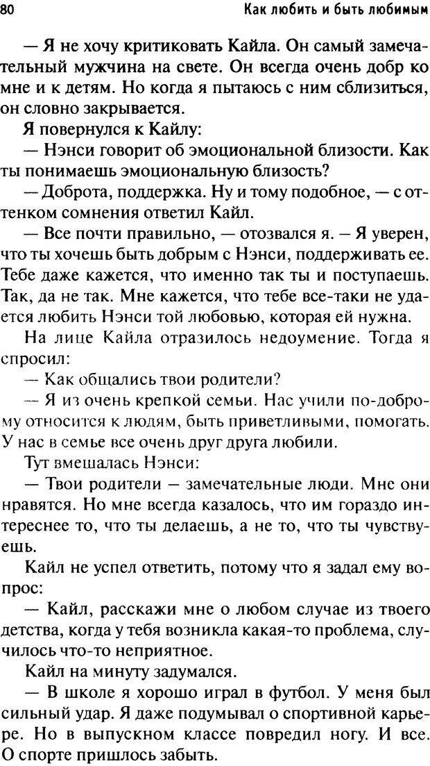 PDF. Как любить и быть любимым. Таунсенд Д. Страница 75. Читать онлайн