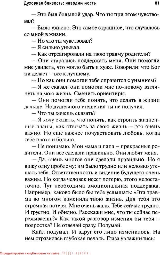 PDF. Как любить и быть любимым. Таунсенд Д. Страница 76. Читать онлайн