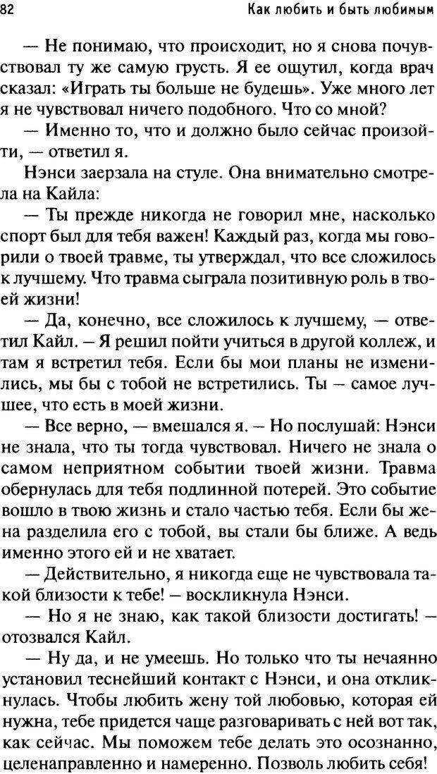 PDF. Как любить и быть любимым. Таунсенд Д. Страница 77. Читать онлайн