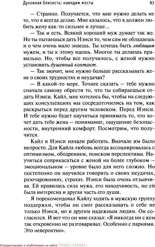 PDF. Как любить и быть любимым. Таунсенд Д. Страница 78. Читать онлайн