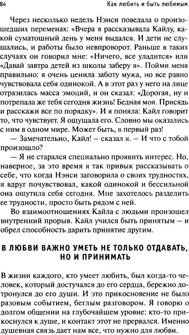 PDF. Как любить и быть любимым. Таунсенд Д. Страница 79. Читать онлайн