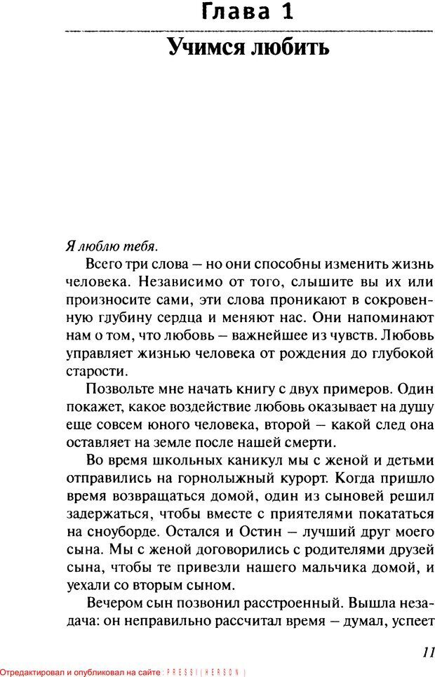 PDF. Как любить и быть любимым. Таунсенд Д. Страница 8. Читать онлайн