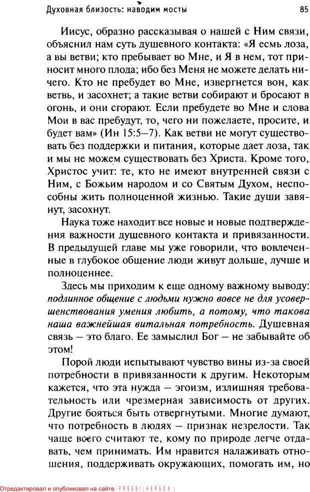 PDF. Как любить и быть любимым. Таунсенд Д. Страница 80. Читать онлайн