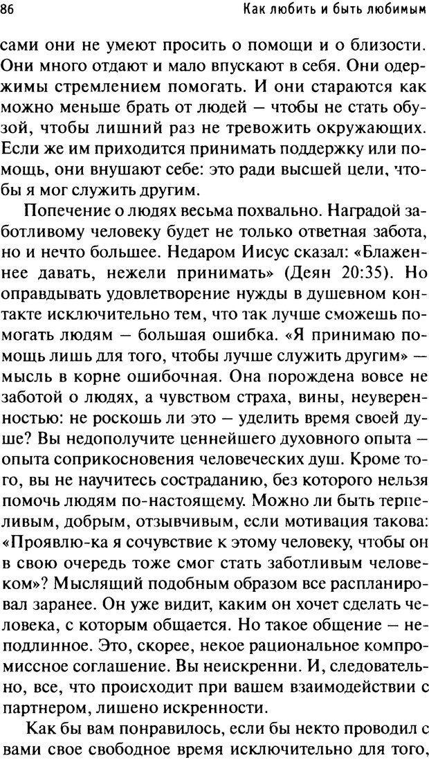 PDF. Как любить и быть любимым. Таунсенд Д. Страница 81. Читать онлайн