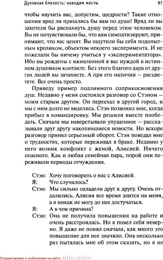 PDF. Как любить и быть любимым. Таунсенд Д. Страница 82. Читать онлайн