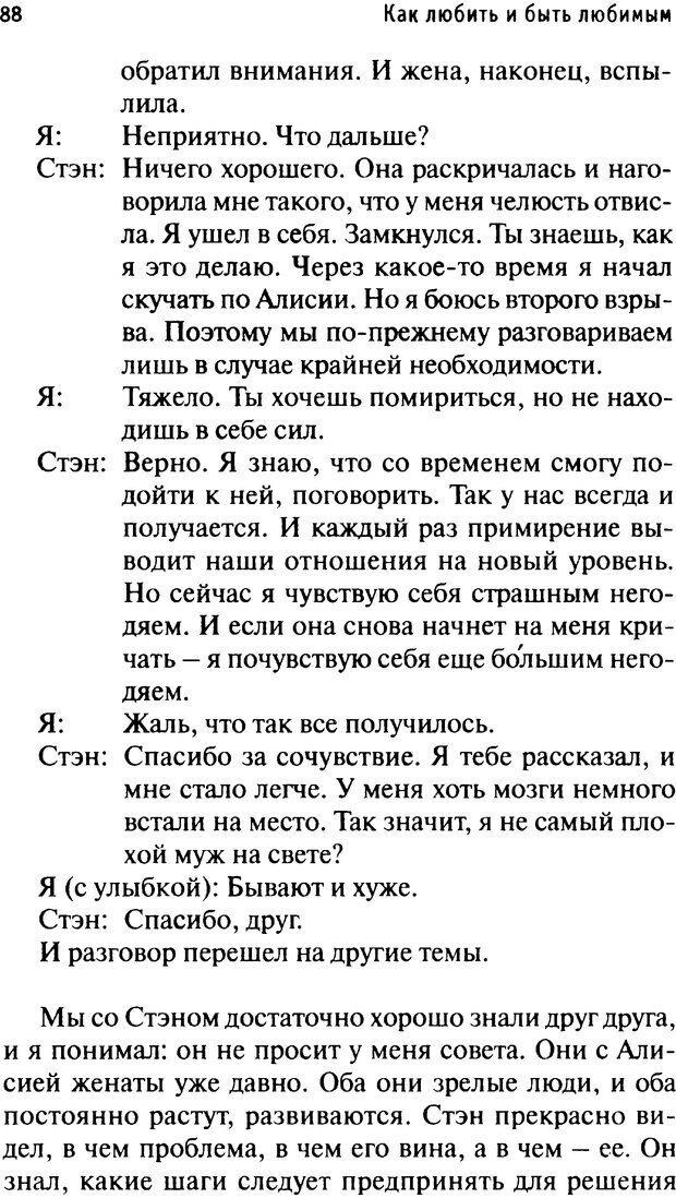 PDF. Как любить и быть любимым. Таунсенд Д. Страница 83. Читать онлайн