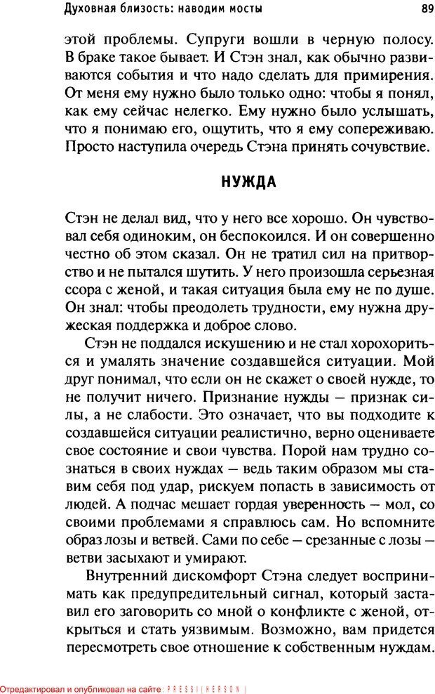 PDF. Как любить и быть любимым. Таунсенд Д. Страница 84. Читать онлайн