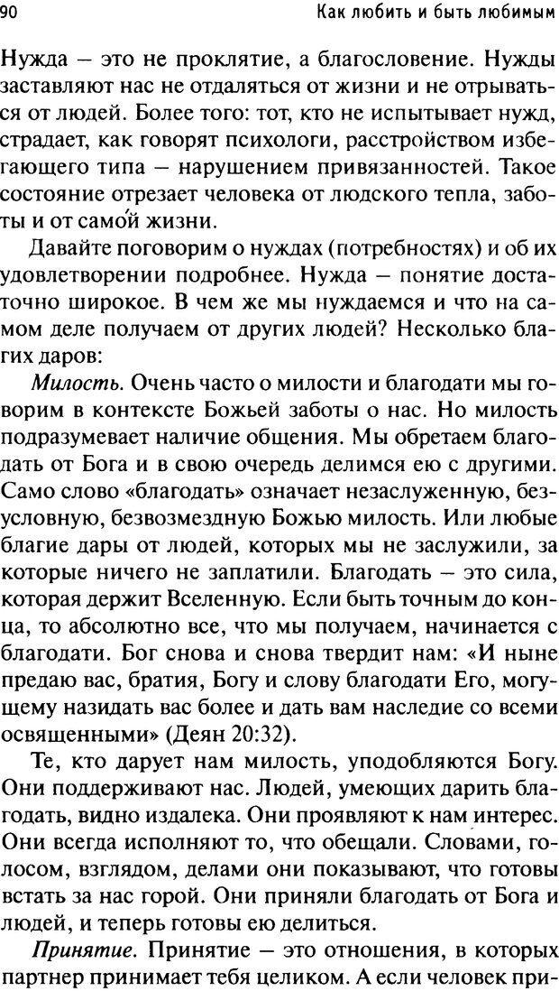 PDF. Как любить и быть любимым. Таунсенд Д. Страница 85. Читать онлайн