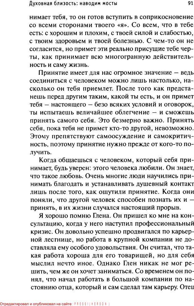 PDF. Как любить и быть любимым. Таунсенд Д. Страница 86. Читать онлайн