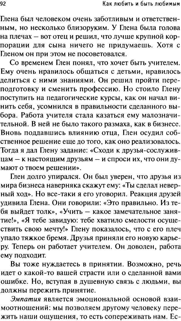 PDF. Как любить и быть любимым. Таунсенд Д. Страница 87. Читать онлайн