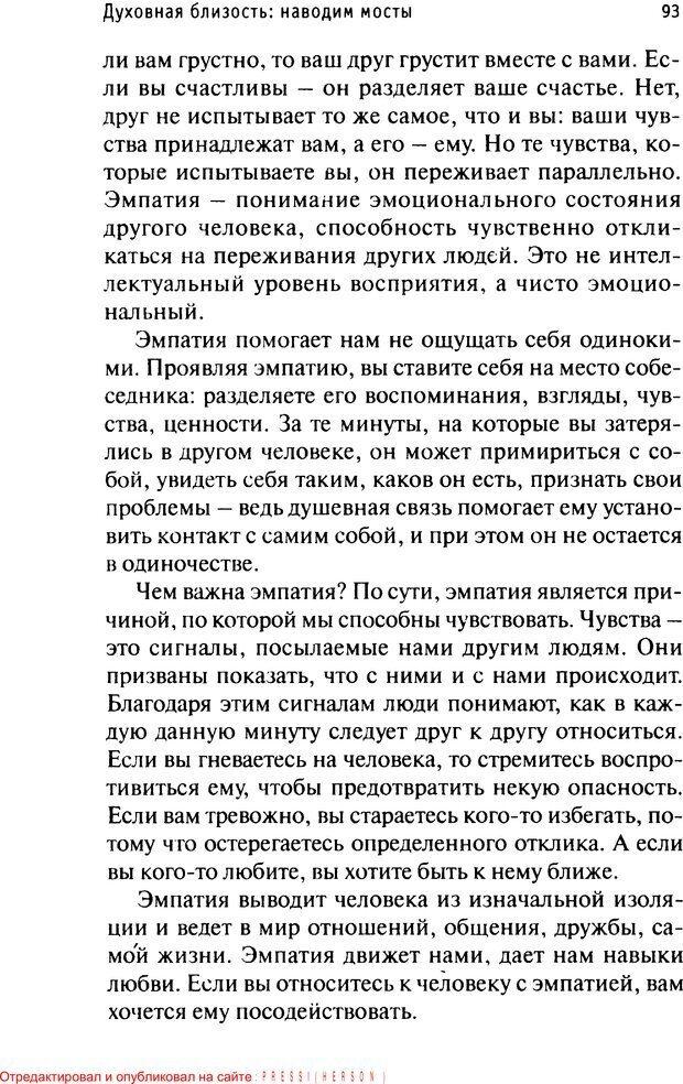 PDF. Как любить и быть любимым. Таунсенд Д. Страница 88. Читать онлайн