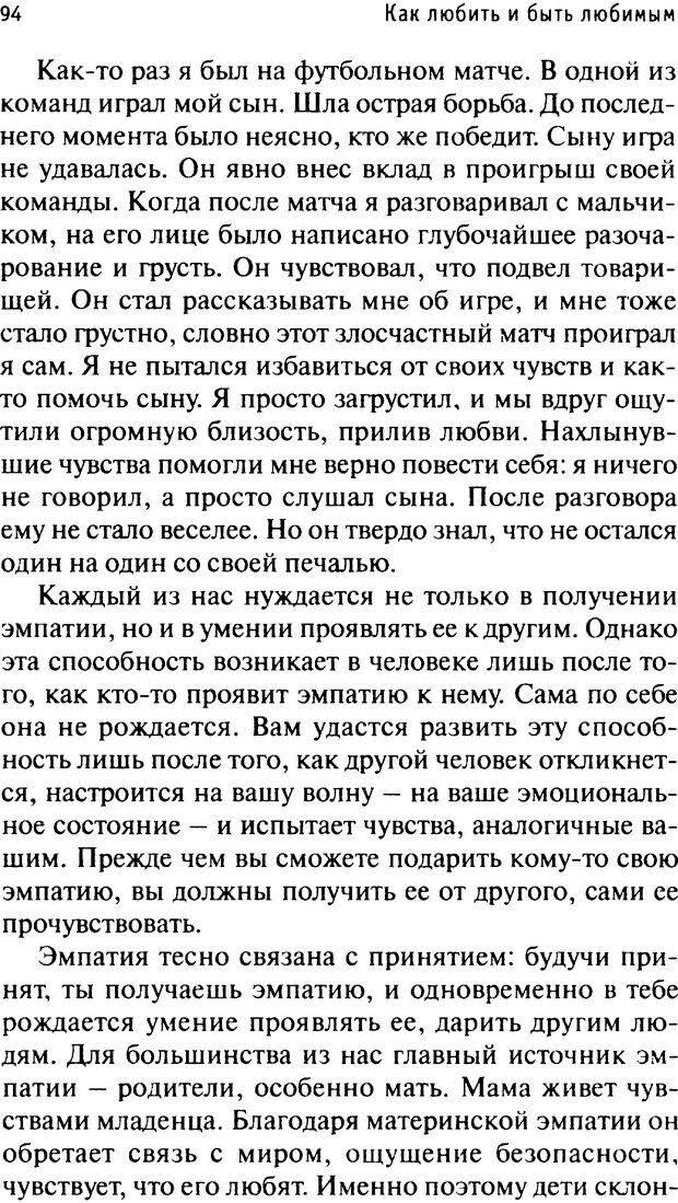 PDF. Как любить и быть любимым. Таунсенд Д. Страница 89. Читать онлайн