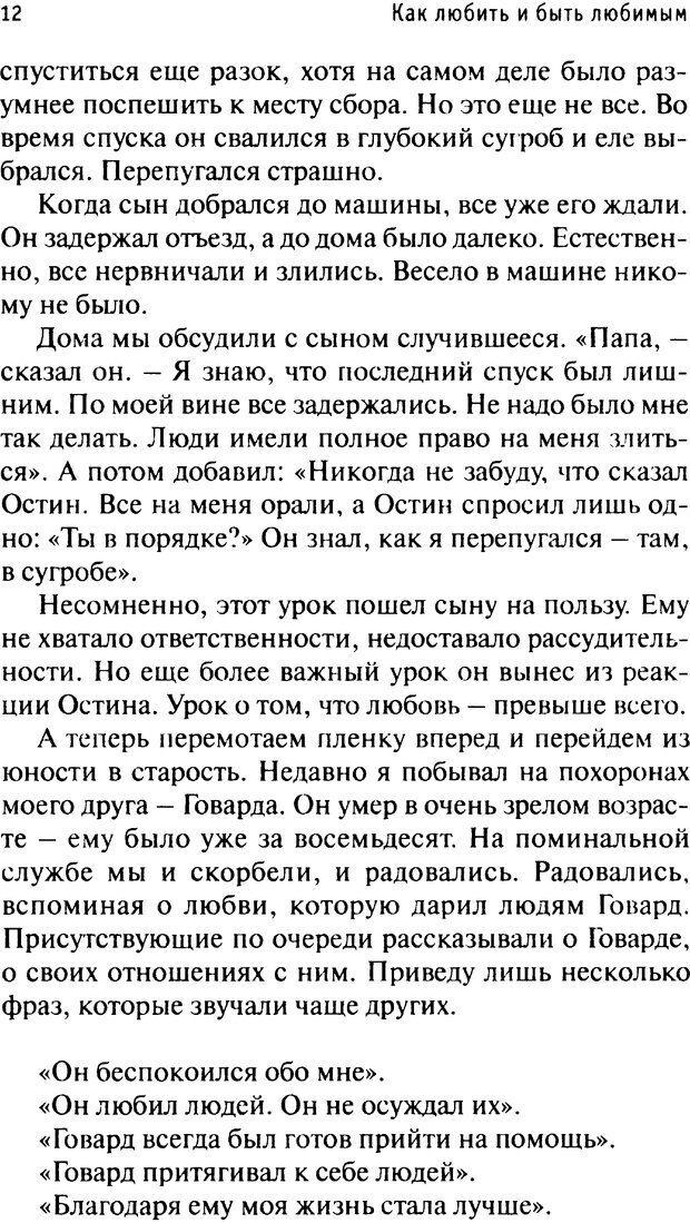 PDF. Как любить и быть любимым. Таунсенд Д. Страница 9. Читать онлайн